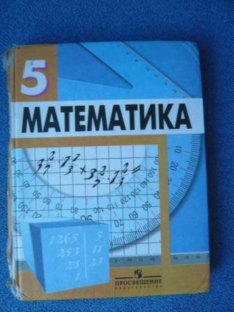 Решение задач по математике 5 класс