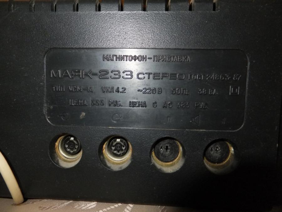 ...катушечный магнитофон АСТРА-110-1 1988 г.в. с паспортом - за 700 руб., и еще магнитофон-усилок МАЯК-233 стерео за...