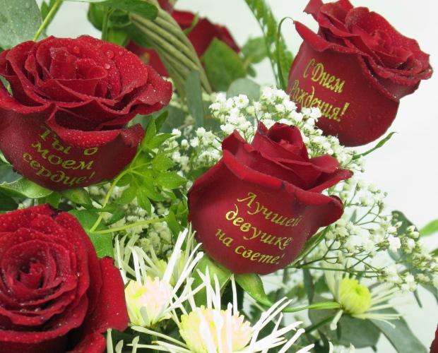 Открытка с днем рождения цветы розы с надписями