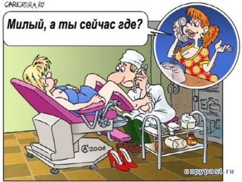 Глупые вопросы жен врачей гинекологов. melnik. Смешные фото приколы
