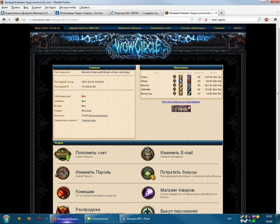 Взлом World of Wacraft на бонусы на сервере Wowcircle.wmv.