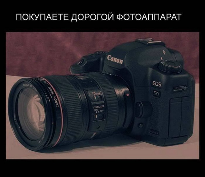 Купил фотоаппарат стал фотографом 1