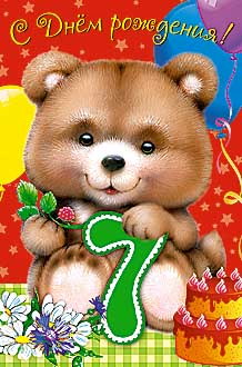 Открытка, открытки с 7 месяцем день рождения