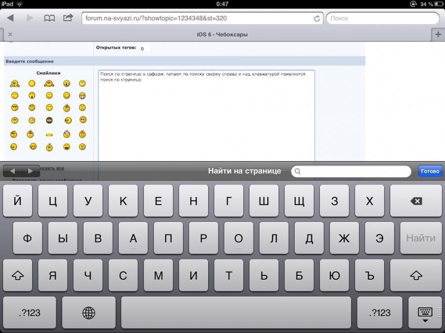 Как на iPad отфильтровать личные сообщения?