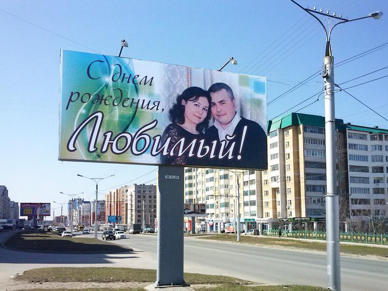 Размещение поздравления на билборде, вали открытка