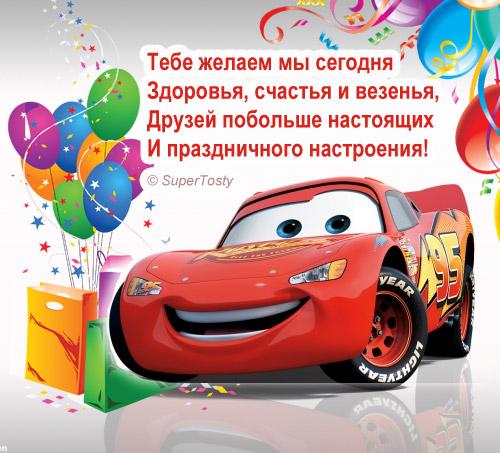 Поздравления с днем рождения детям 10 мальчику
