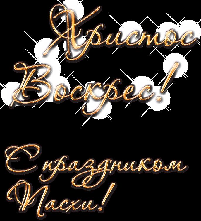 Надпись с праздником пасхи красивым шрифтом на прозрачном фоне, открытки цветами птицами