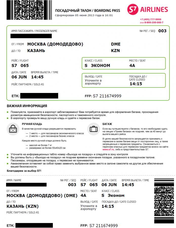 регистрация на рейс s7 инструкция