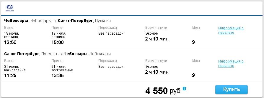 расписание прилета самолетов во владивосток 3 декабря этой неделе нашими