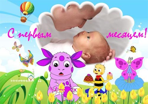 Поздравления малышам по месяцам открытки