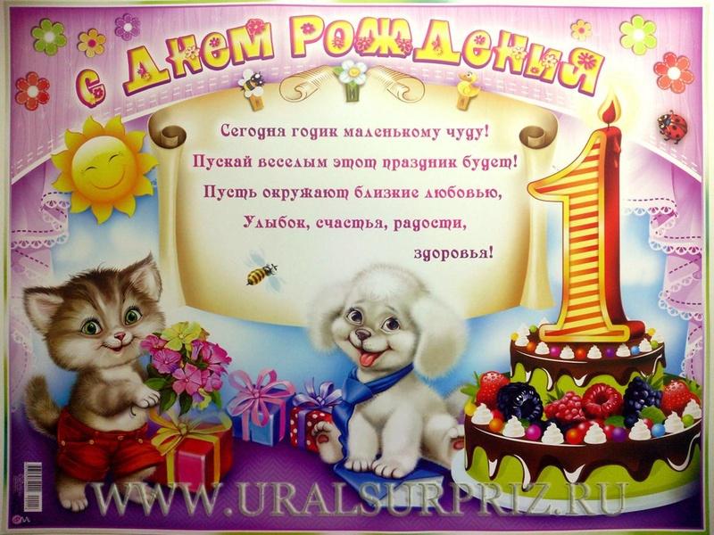Поздравления с днем рождения 1 годик девочка