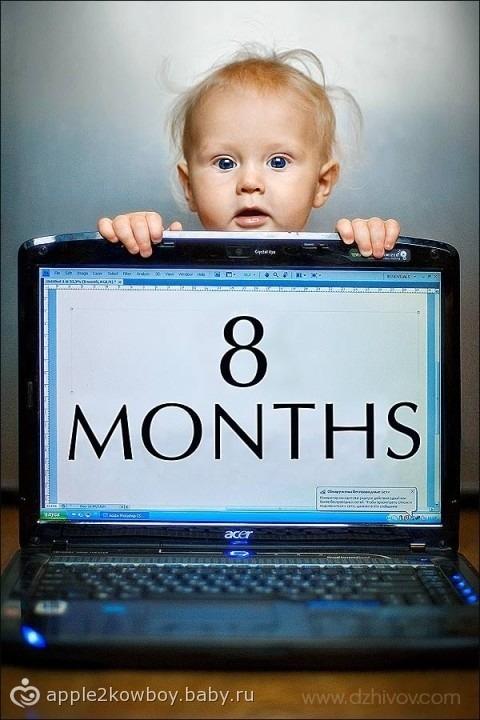 Поздравление с 8 месяцами ребенку внуку внучке от
