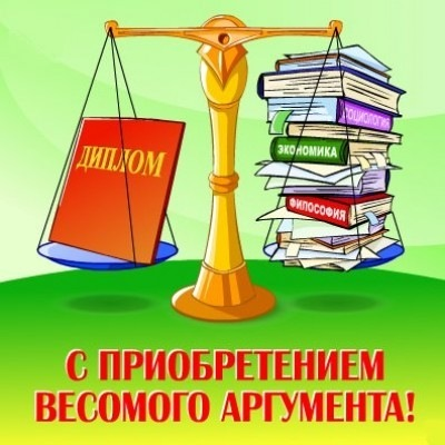 Поздравления с окончанием юридического факультета