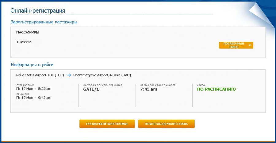 первый когда проходить онлайн регистрацию на рейс бюджетное общеобразовательное учреждение