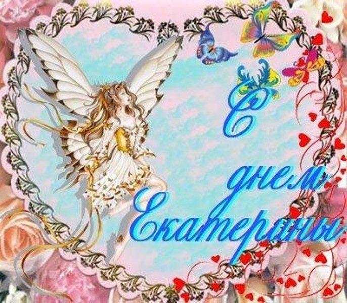 День ангела катерины картинки, открытки йорки смешные