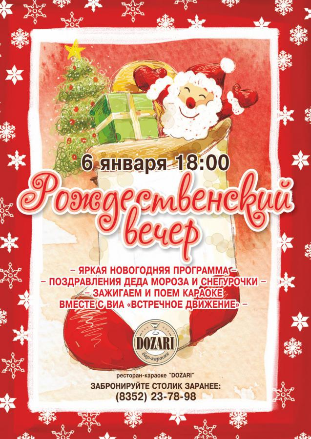Программа для новогодних поздравлений