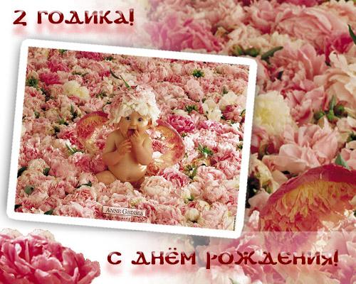 С днем рождения дочери 2 года открытка