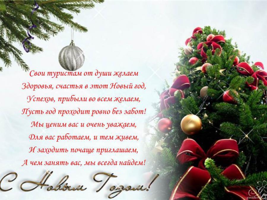 Новогодние поздравления коллегам картинки