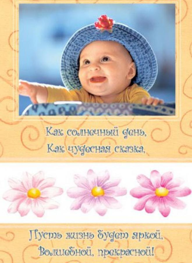 Поздравления с днем рождения ребенка 1 месяц родителям