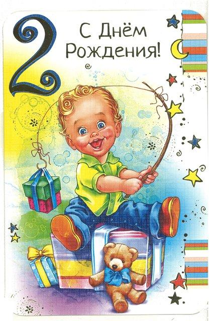 Поздравление с днем рождение 2 годика мальчика