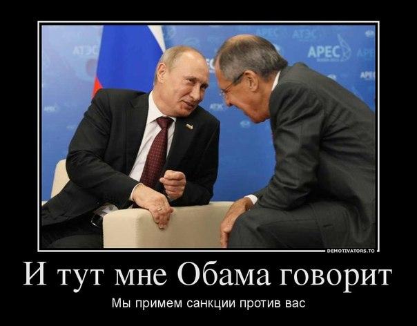 Демотиваторы как вас санкциями