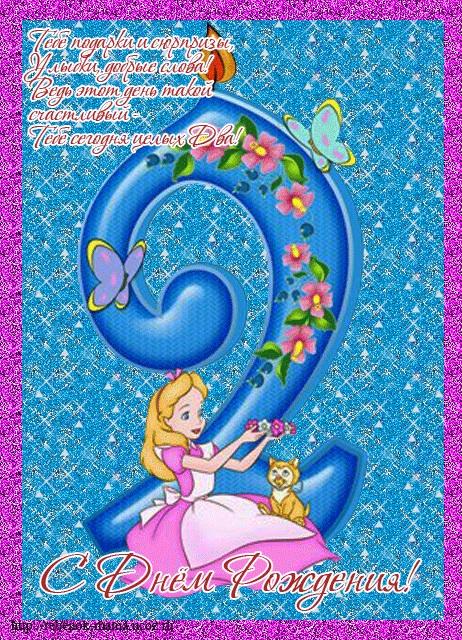 Поздравления на 2 годика девочке с днем рождения