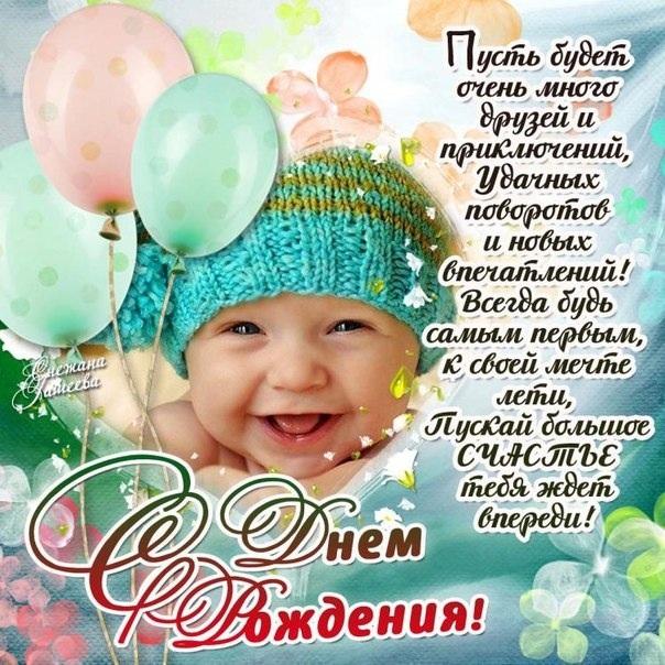 Поздравление с днем рождения мальчику 1 годик кириллу