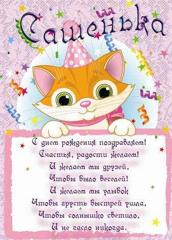 Поздравление девочке саше с днем рождения
