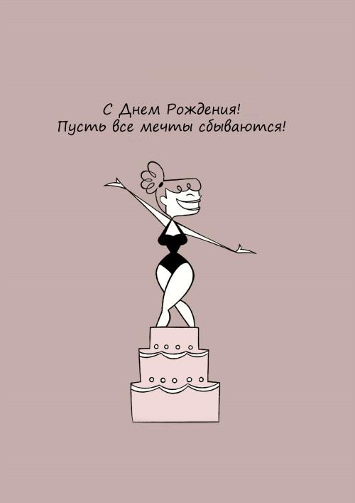 Поздравления с днем рождения для танцора в прозе