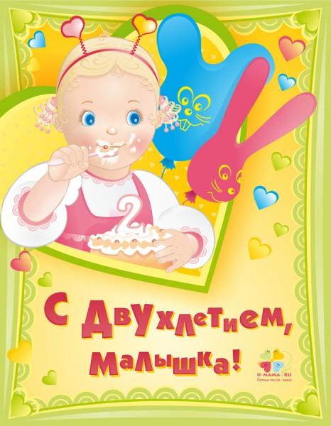 Девочке 2 годика открытки