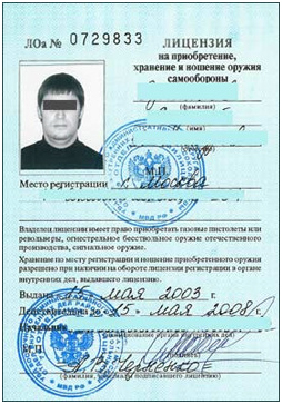 Картинка лицензии на оружие