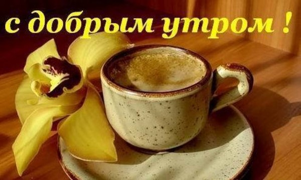 Открытки на осетинском языке с добрым утром