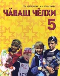 гдз по чувашский язык 5 класс абрамова