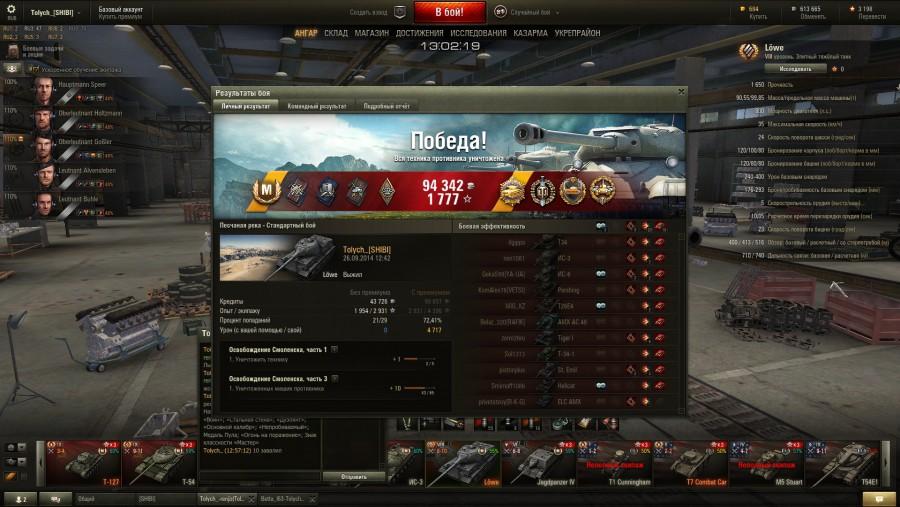 "world of tanks не работает радио "" Моды Wargaming"