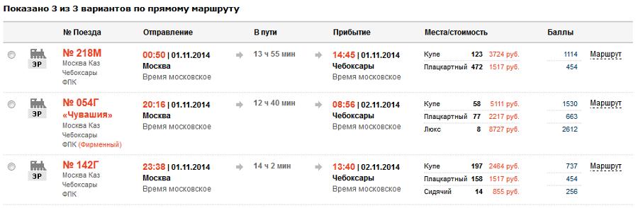 стоимость билета на поезд до москвы из хабаровска воспользуюсь