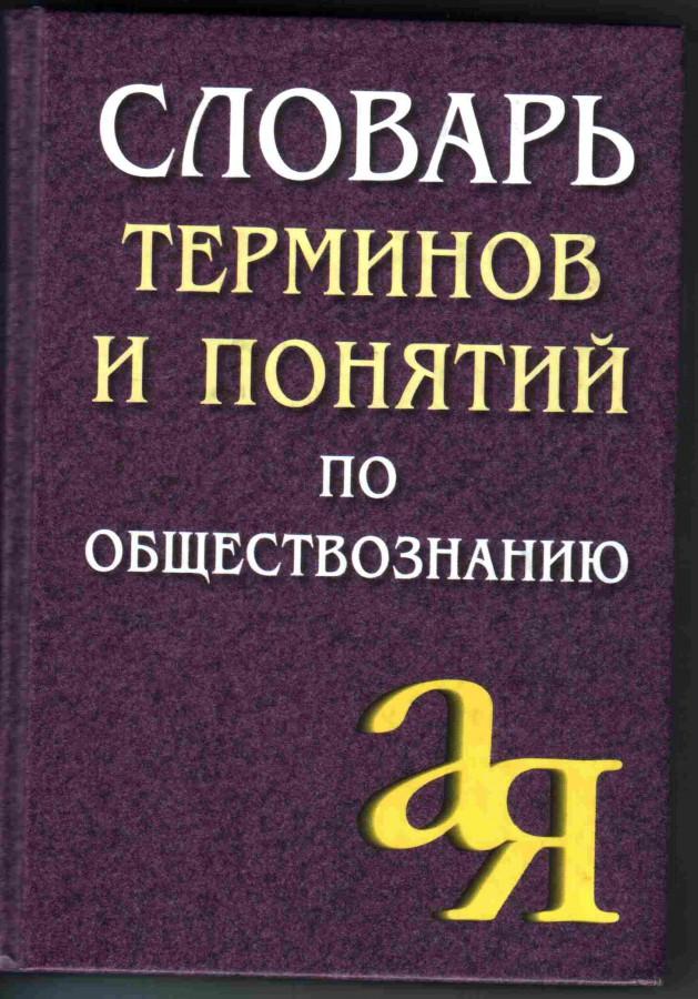 Словарь терминов форекс pdf