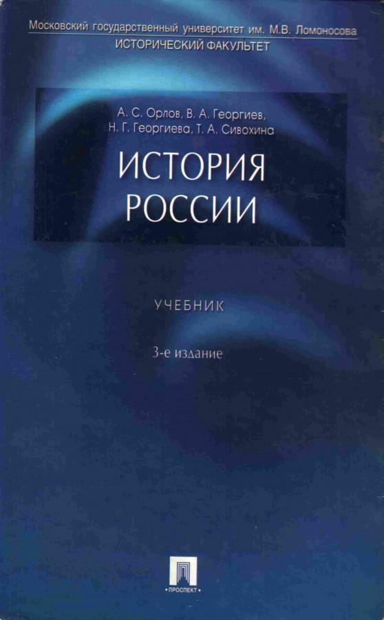Книга история россии под редакцией сахарова скачать