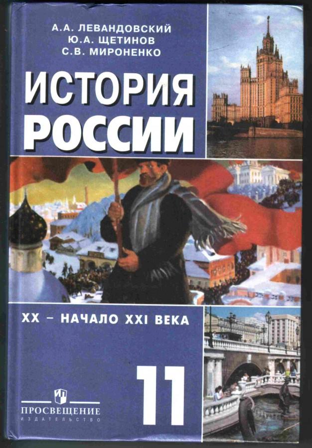 Левандовский 11 по класс истории гдз щетинов