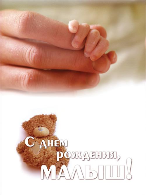 Поздравление для мамы с днем рождения сыночка 1 годик
