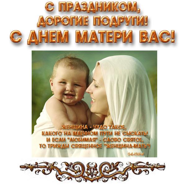 Поздравления с днем матери женщинам короткое