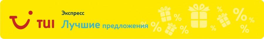 Лучшая 10 туроператоров россии