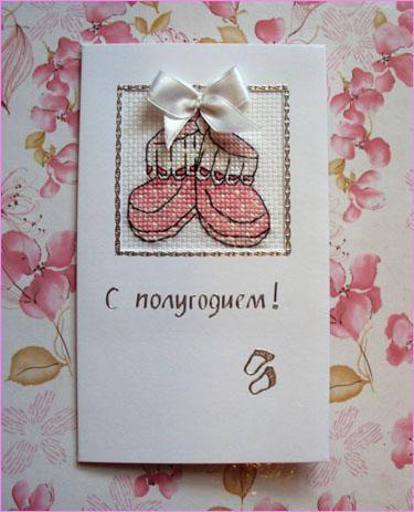 Поздравление рождение, открытка полгодика доченьке