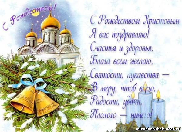 Поздравления с рождеством одноклассника