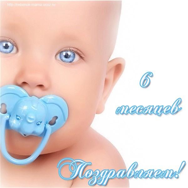 Открытка 6 месяцев ребенку поздравление