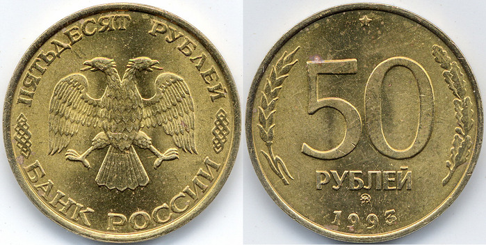 3 взяли вставку от 50 р 1992 лмд, и вставили её в кольцо, изготовленное из 50 р 1993 лмд