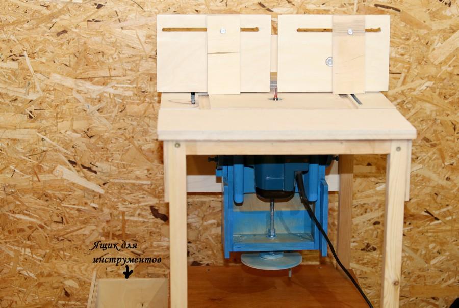 Стол для ручного фрезера с лифтом