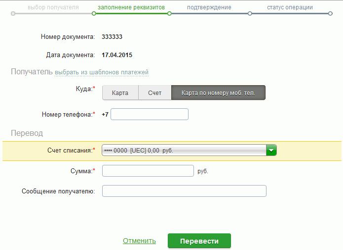 Как сделать перевод с карты на карту сбербанк через номер 900