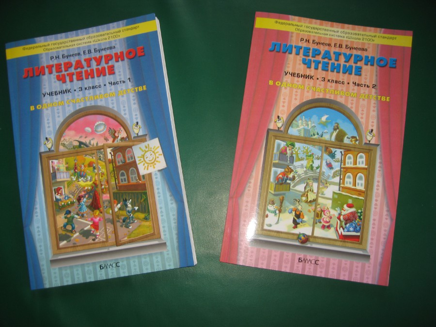 Литературное Чтение 2 Класс 2100 Решебник