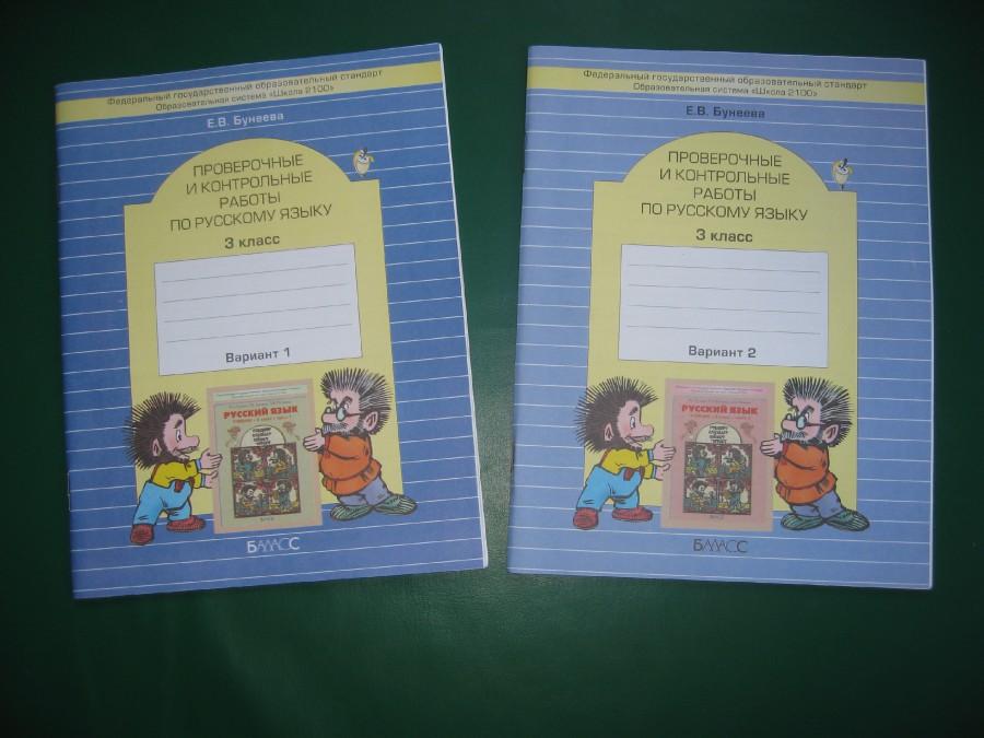 ГДЗ Проверочные и контрольные работы по русскому языку 3