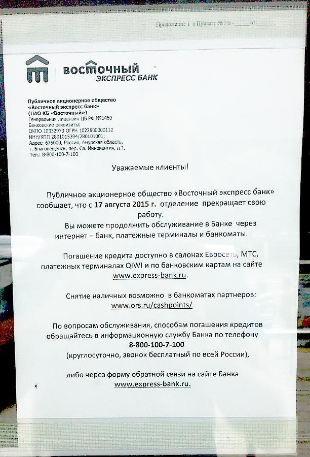 Восточный экспресс банк документы